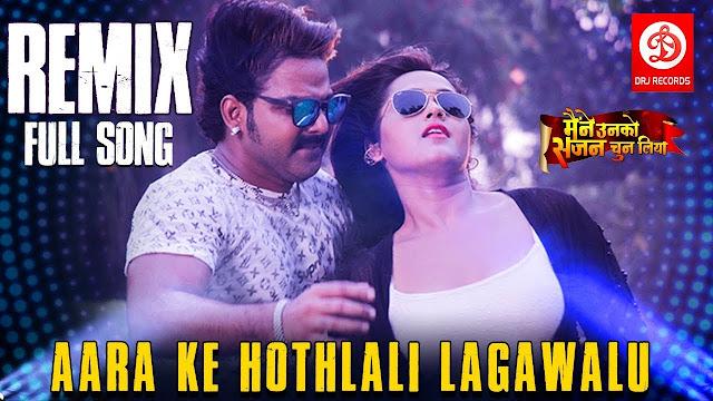 Aara ke Othlali Lagawalu|Latest Bhojpuri Lyrics Video Song |Pawan Singh