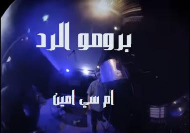 كلمات اغنيه برومو الرد ام سي امين
