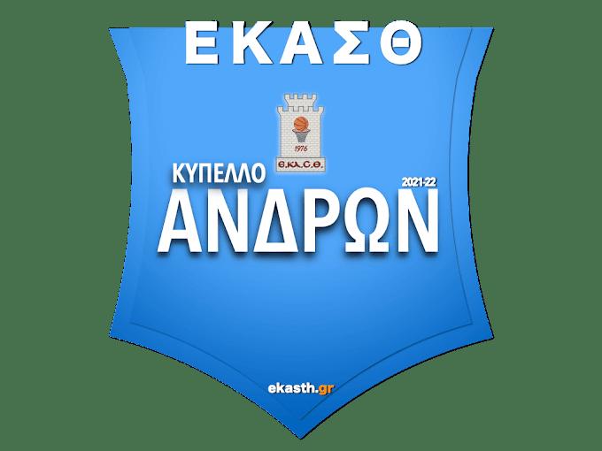 Τα αποτελέσματα και τα φύλλα αγώνα του κυπέλλου ανδρών της ΕΚΑΣΘ-Συνεχής ενημέρωση