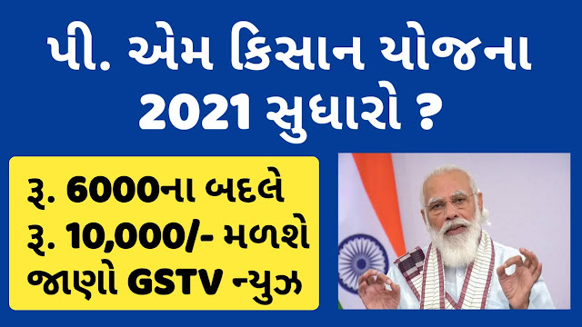 PM Kisan Yojana 2021 Will get now 6,000 to 10,000 rupees news by GSTV