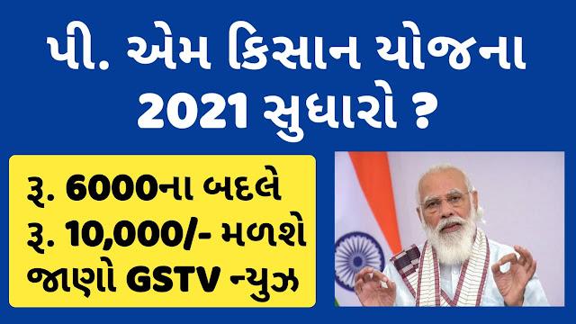 PM Kisan Yojana 2021 Will get now 6,000 to 10,000 rupees news by GSTV