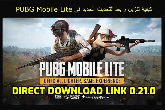 كيفية تنزيل رابط التحديث الجديد في PUBG Mobile Lite