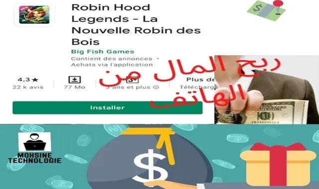 روبن هود Robinhood يوفر لك هذا التطبيق خدمة شراء الأسهم بتكلفة 0 دولار