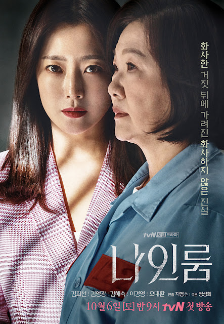 韓劇-NINE ROOM-9號房-線上看-戲劇簡介-人物介紹-tvN - KPN 韓流網
