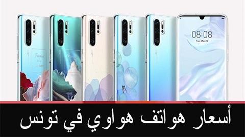 اسعار هواتف هواوي في تونس 2021