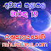 රාහු කාලය | ලග්න පලාපල 2020 | Rahu Kalaya 2020 |2020-03-19