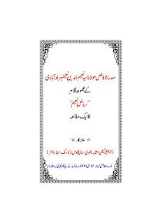 Sadrul Afazil k Sheri Majmue Riyaz E Naeem Ka Ek Mutale صدر الافاضل کے شعری مجموعہ ریاض نعیم کا ایک مطالعہ ڈاکٹر مشاہد حسین رضوی