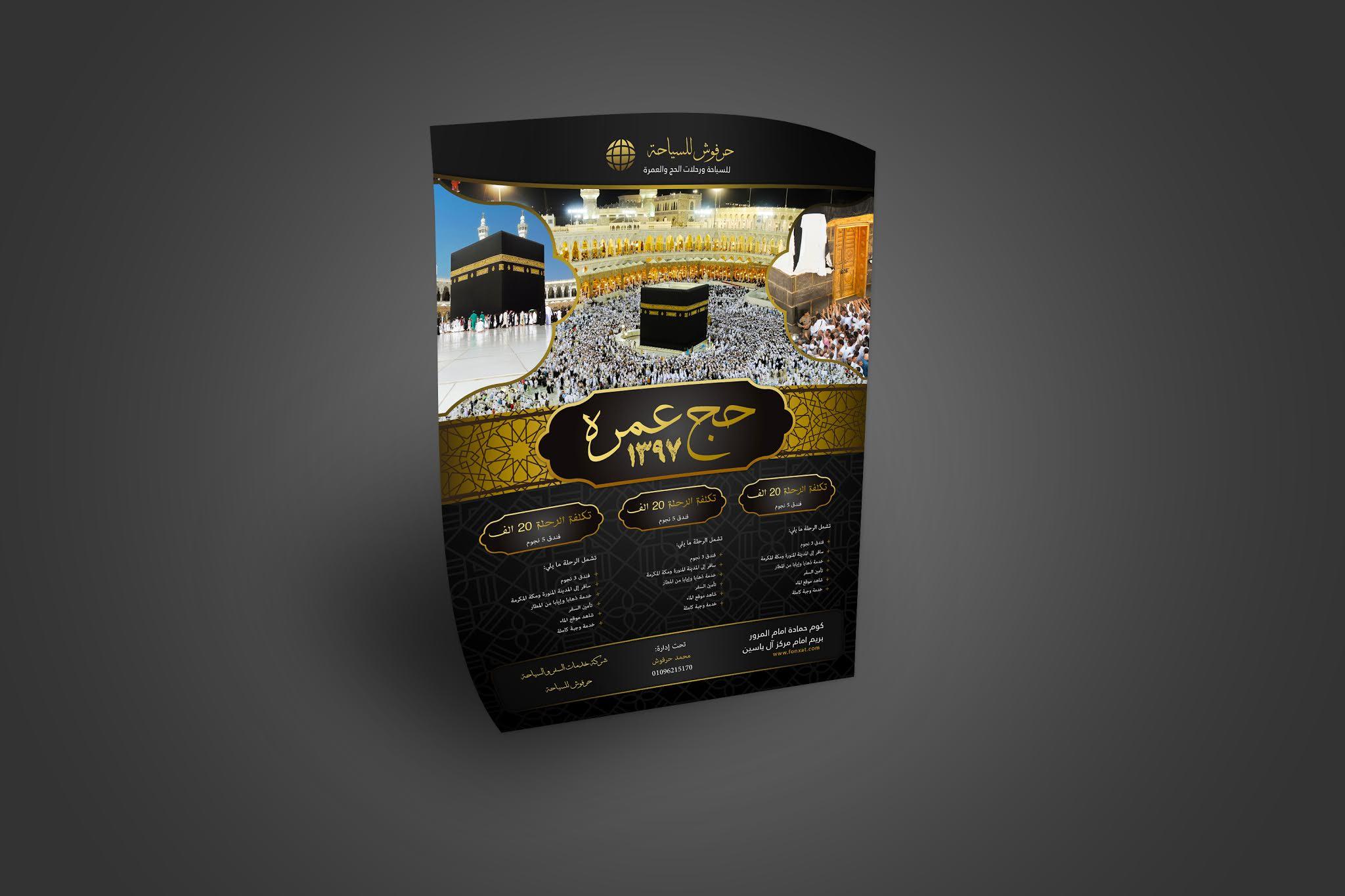 Professional flyer psd design for Hajj and Umrah Islamic design