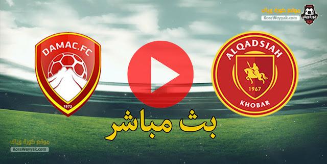 نتيجة مباراة ضمك والقادسية اليوم السبت 6 فبراير 2021 في الدوري السعودي