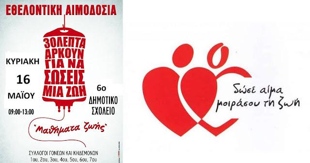 Εθελοντική αιμοδοσία Συλλόγων Γονέων Δημοτικών Σχολείων Άργους