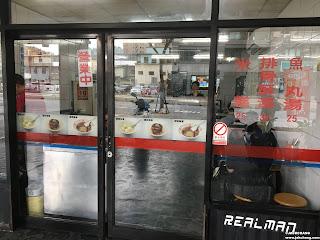斗南米糕店門