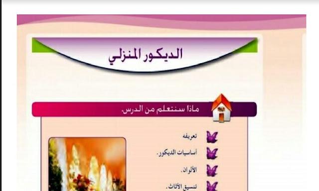 حل درس الديكور المنزلي مقررات