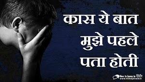 जीवन से जुड़े कुछ सत्य वचन (True Facts About Life in Hindi)