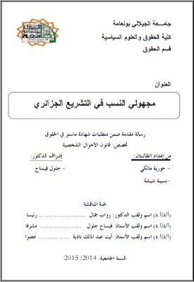 مذكرة ماستر: مجهولي النسب في التشريع الجزائري PDF