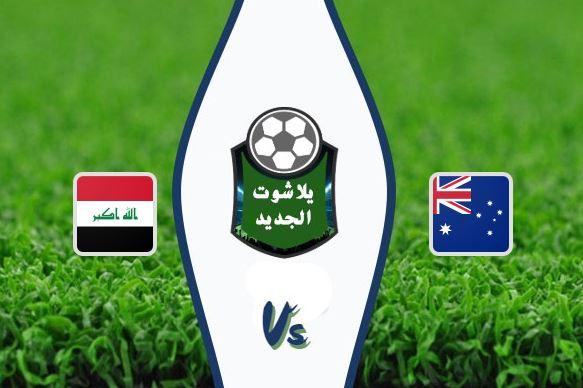 نتيجة مباراة العراق وأستراليا اليوم 2020/01/08 كأس آسيا تحت 23 سنة