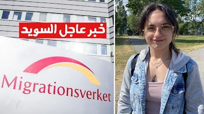 اليكم الشروط الجديدة للحصول على إقامة دائمة في السويد