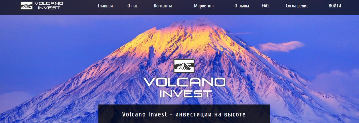 Мошеннический сайт volcano-invest.com – Отзывы, развод, платит или лохотрон?