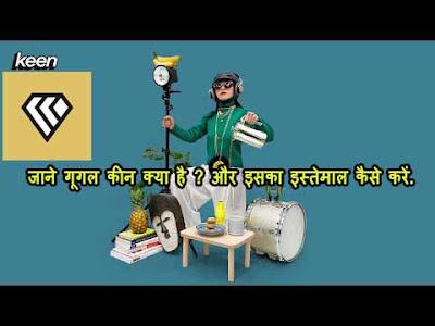 Keen (Experimental Web App) kya hai hindi