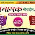 Mobile shop banner design images | mobile shop flex board design psd-argraphics