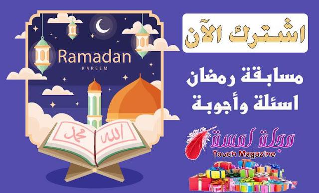 اشترك في مسابقات رمضانية 2021 جوائز وهدايا قيمة