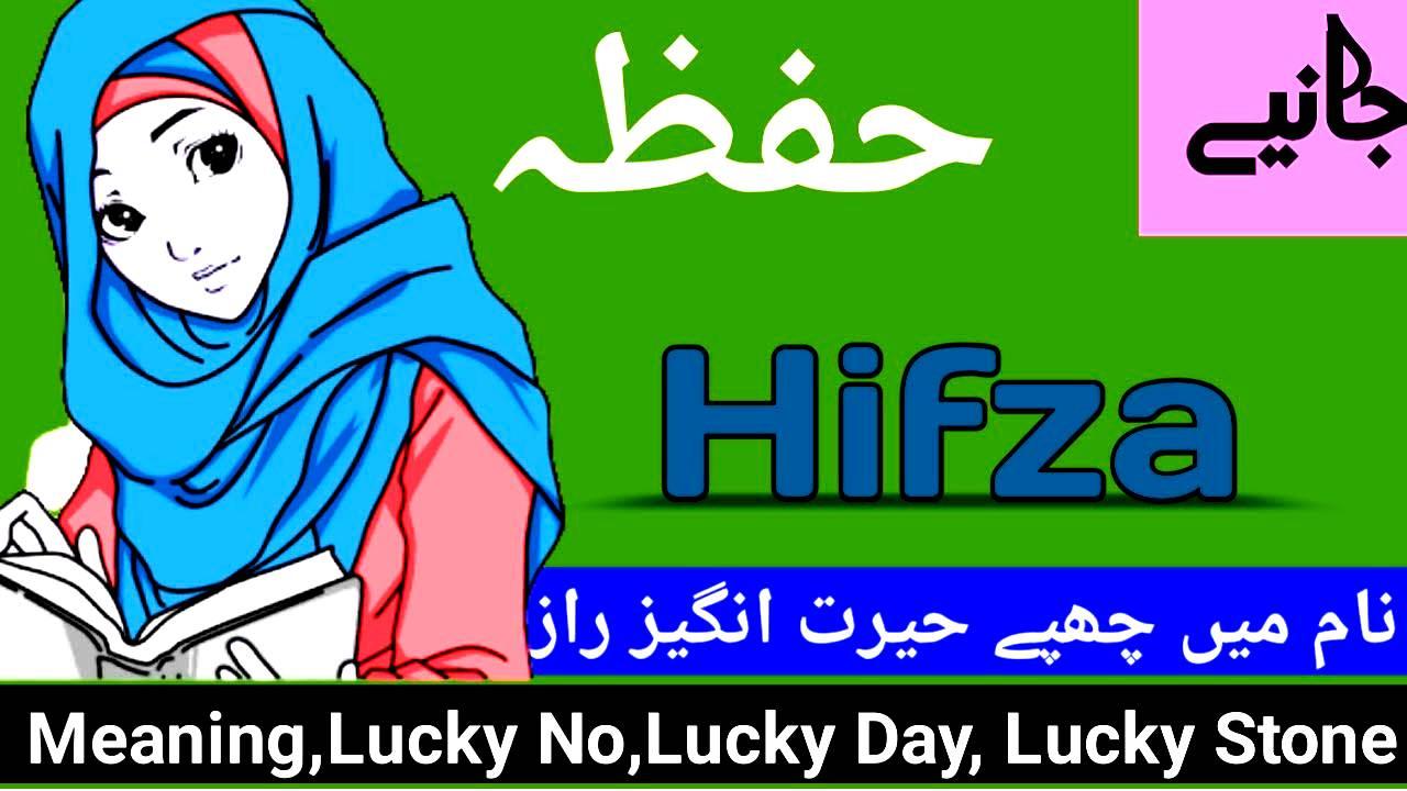 hifza name meaning in urdu full Details