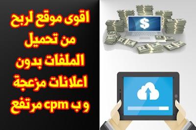 اقوى موقع تحميل ملفات و الربح منها بدون اعلانات مزعجة و بـcmp مرتفع لدول العربية