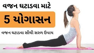 Do you want to loss your weight. Free yoga tips