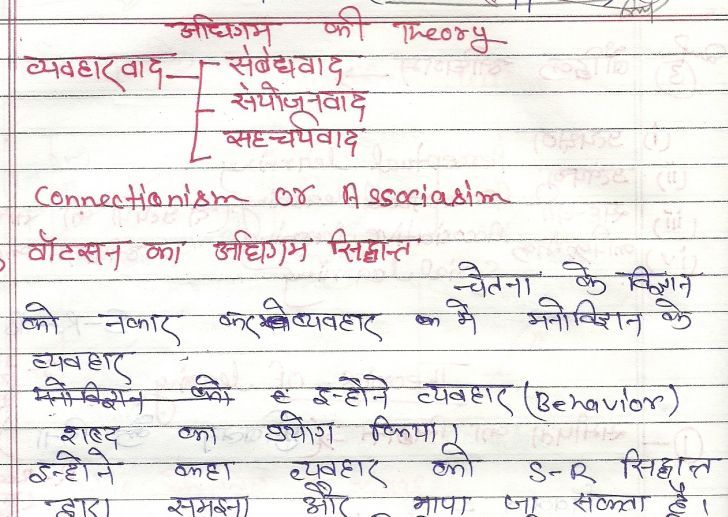 UPTET Study Material in Hindi Learning PDF Download - GovtJobNotes