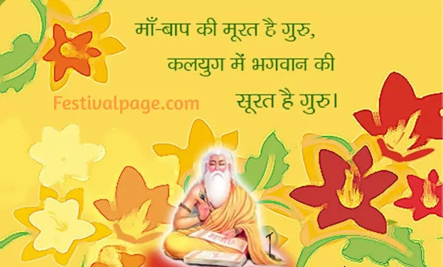 teachers-day-quotes-in-hindi-font
