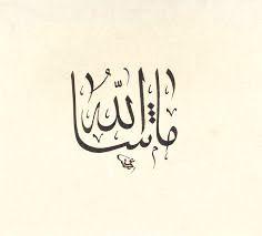 Maşallah Arapça Nasıl Yazılır