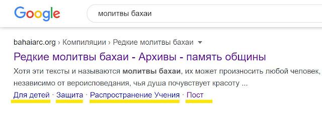 Молитвы бахаи в поиске Google