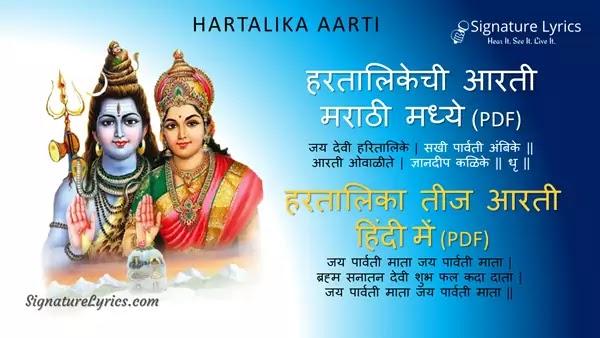 Hartalika Aarti in Marathi | Hartalika Teej Aarti in Hindi