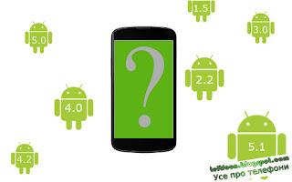 Як дізнатися версію Android