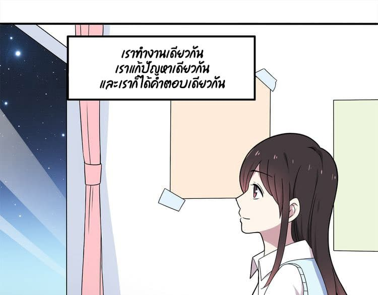 IF Future - หน้า 58