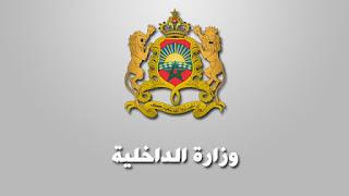 Exemple Concours d'accès au Cycle Normal de l'Institut royal de l'Administration Territoriale 2019 - Ministère de l'Intérieur