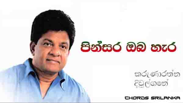 Pinsara Oba Hara Chords, Karunarathna Divulgane Songs, Pinsara Oba Hara Song Chords, Karunarathna Divulgane Songs Chords, Sinhala Song Chords,