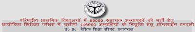 Sarkari Result: UP Assistant Teacher Third Final Joining List 2021 - 68500 Vacancy