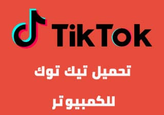 تحميل تيك توك للكمبيوتر ويندوز 7 / 10 برابط مباشر 2021