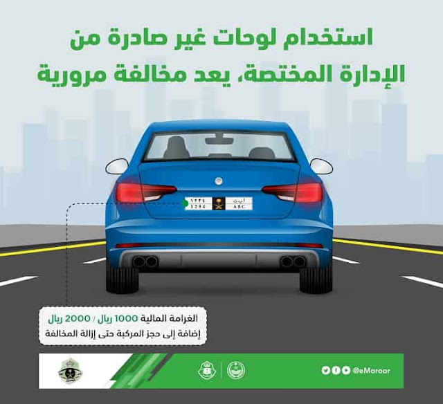 Vehicle number plate not at its designated place is a Traffic violation, This is its Penalty - Saudi-Expatriates.com