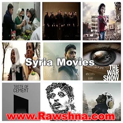 افضل افلام سوريا على الإطلاق