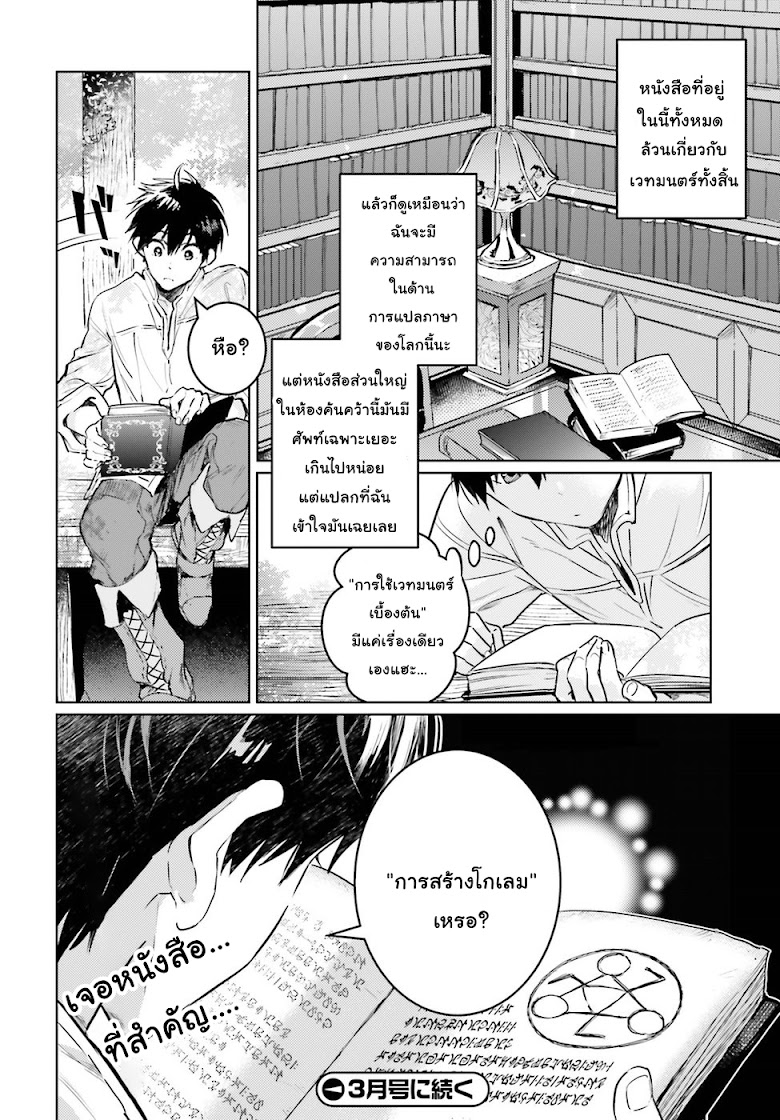 Hametsu no Madou Ou to Golem no Ban Kisaki - หน้า 31