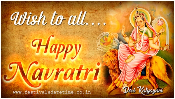 Katyayani Navratri Whatsapp Status Free Download, Katyayani Puja Wallpaper