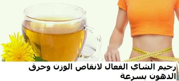 رجيم الشاي الفعال لانقاص الوزن وحرق الدهون بسرعة!!