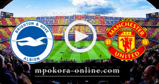 مشاهدة مباراة مانشستر يونايتد وبرايتون بث مباشر كورة اون لاين 04-04-2021 الدوري الإنجليزي