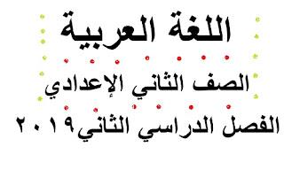 أفضل مذكرة لغة عربية للصف الثاني الاعدادي ترم ثاني 2019 شرح وأسئلة وتدريبات علي المنهج الجديد