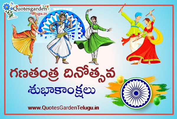 Ganatantra-dinotsava-subhakankshalu-in-Telugu