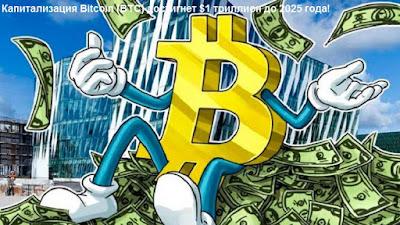 Капитализация Bitcoin (BTC) достигнет $1 триллион до 2025 года!