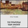 Το τραγούδι των Ινουίτ, Λίλια Τσούβα