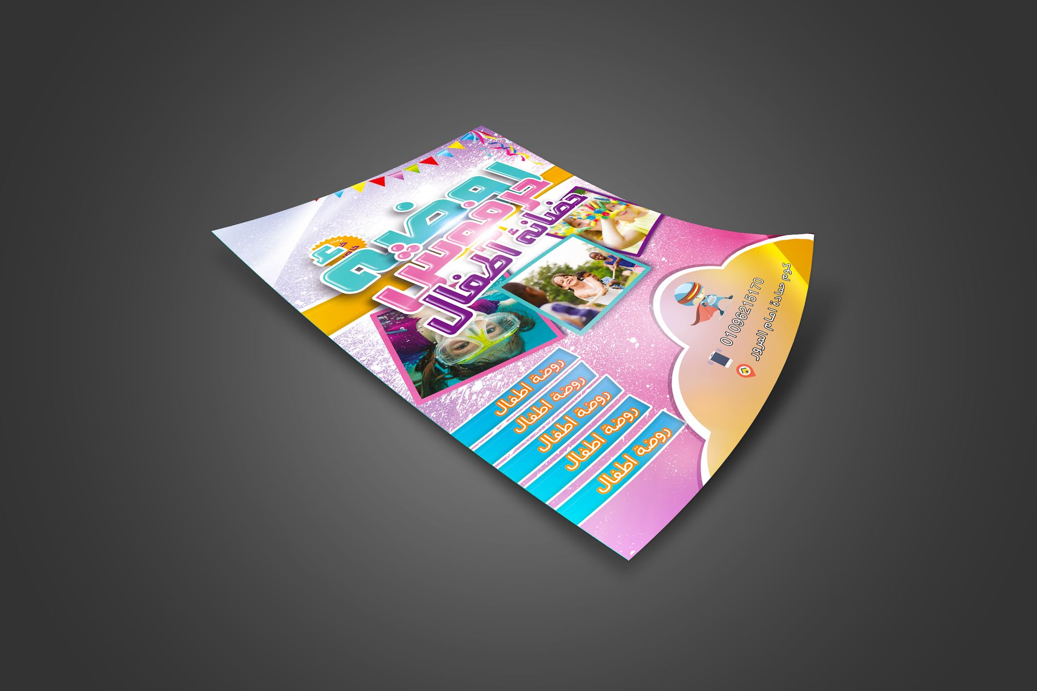 PSD flyer design for professional baby nursery