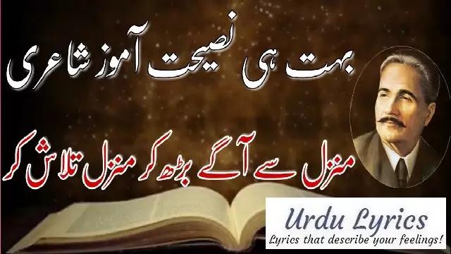 Manzil Se Aage Barh Kar Manzil Talash Kar - Allama Iqbal - Urdu Poetry